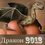 1314686935 drakon 150x150 Скоро Новый год! Как встречать 2012 год?
