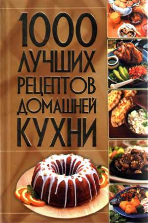 1000 luchshih retseptov domashney kuhni 1000 лучших рецептов домашней кухни