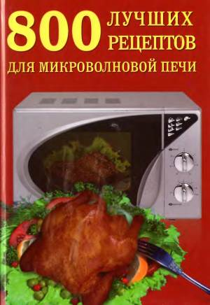 800 luchshih retseptov dlya mikrovolnovoy pechi 800 лучших рецептов для микроволновой печи