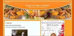 Blyuda iz ptitsyi i krolika 300x146 Друзья сайта