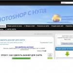 Fotoshop s nulya 150x150 Друзья сайта