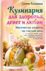Kulinariya dlya zdorovya deneg i lyubvi 194x300 Победители конкурса на любимый рецепт к Рождеству