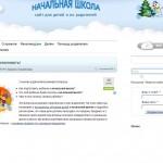 Nachalnaya shkola 150x150 Друзья сайта