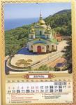 Православный церковный календарь на 2012 год