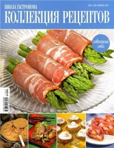 SGKR 01 2011 232x300 Школа гастронома. Коллекция рецептов №1 (105) 2011 года