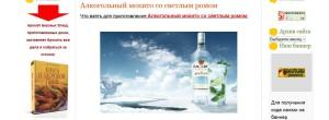 Sayt o vkusnoy i zdorovoy pishhe 300x110 Друзья сайта