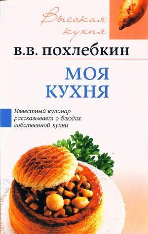 V.V. Pohlebkin Moya kuhnya В./В. Похлебкин «Моя кухня»