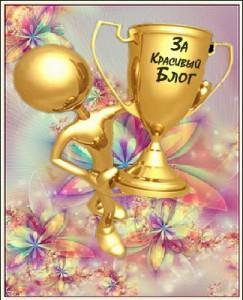 Kubok 2 Награда за красивый блог!