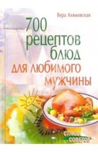 700 retseptov blyud dlya lyubimogo muzhchinyi 194x300 Победитель конкурса на любимый рецепт к дню Защитника Отечества