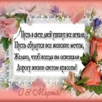 Konkurs na lyubimyiy retsept k 8 Marta 150x150 Конкурс на любимый рецепт к 8 Марта