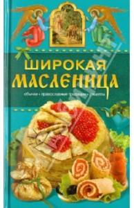 SHirokaya maslenitsa 194x300 Победитель конкурса на любимый рецепт к Масленице