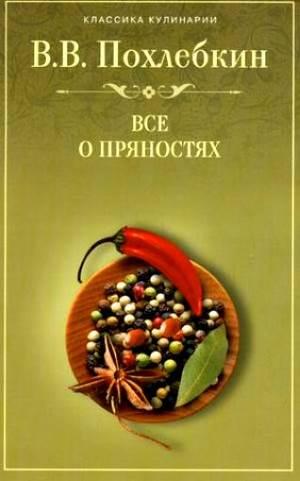 V.V. Pohlebkin Vse o pryanostyah В./В. Похлебкин «Все о пряностях»