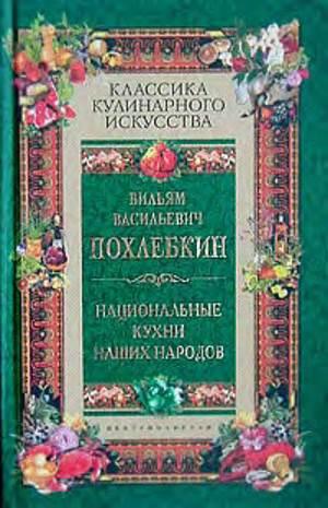 V.V. Pohlyobkin Natsionalnyie kuhni nashih narodov В./В. Похлебкин «Национальные кухни наших народов»