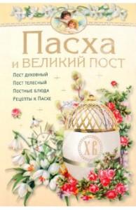 Pasha i Velikiy Post 194x300 Победитель конкурса на любимый рецепт к Пасхе