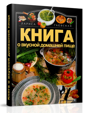 book vzp БЛАЖЕНСТВО ДУШИ. Мои рецепты блюд