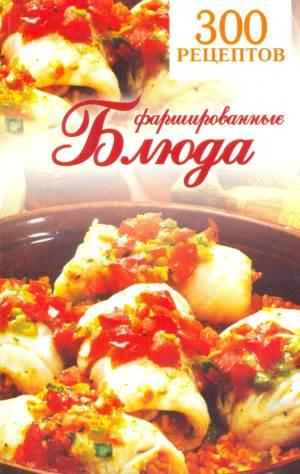 300 retseptov. Blyuda farshirovannyie Лучший рецепт блюда «300 рецептов. Блюда фаршированные»