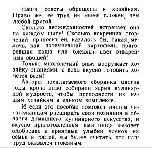 500 sovetov po kulinarii sod Совет по домоводству «500 советов по кулинарии»