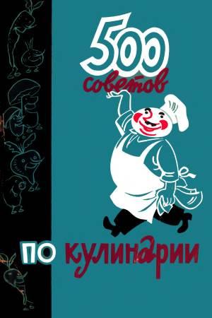 500 sovetov po kulinarii Совет по домоводству «500 советов по кулинарии»