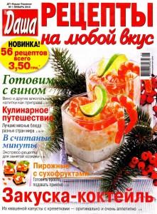 Dasha. Retseptyi na lyuboy vkus    1 2012 goda 221x300 Даша. Рецепты на любой вкус №1 2012 года