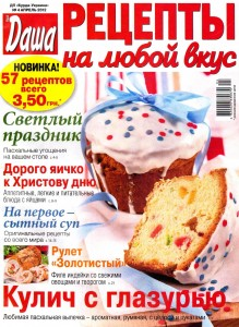 Dasha. Retseptyi na lyuboy vkus    4 2012 goda 219x300 Даша. Рецепты на любой вкус №4 2012 года
