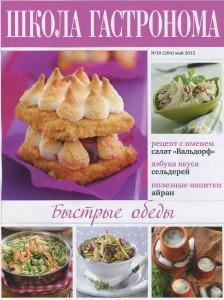 SHkola gastronoma    10 2012 goda 224x300 Школа гастронома №10 2012 года