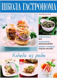 SHkola gastronoma    14 2012 goda 220x300 Школа гастронома №14 2012 года