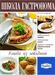 SHkola gastronoma    17 2012 goda 220x300 Школа гастронома №17 2012 года