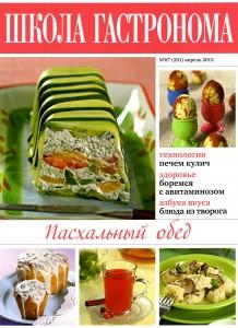 SHkola gastronoma    7 2012 goda 218x300 Школа гастронома №7 2012 года