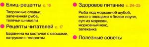 Soderzhanie 1 300x96 Даша. Рецепты на любой вкус №1 2012 года