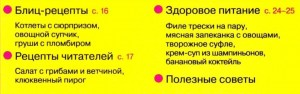Soderzhanie 41 300x94 Даша. Рецепты на любой вкус №4 2012 года