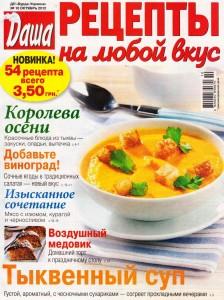Dasha. Retseptyi na lyuboy vkus    10 2012 goda 224x300 Даша. Рецепты на любой вкус №10 2012 года