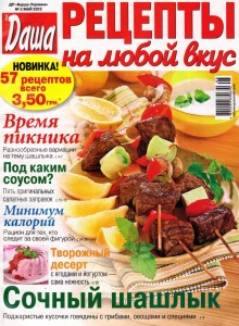 Dasha. Retseptyi na lyuboy vkus    5 2012 goda 220x300 Даша. Рецепты на любой вкус №5 2012 года