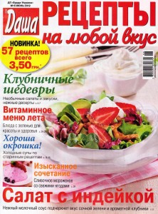Dasha. Retseptyi na lyuboy vkus    6 2012 goda 222x300 Даша. Рецепты на любой вкус №6 2012 года