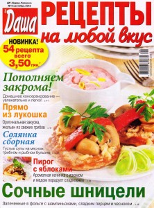Dasha. Retseptyi na lyuboy vkus    9 2012 goda 222x300 Даша. Рецепты на любой вкус №9 2012 года