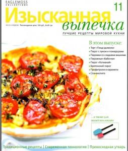 Izyiskannaya vyipechka    11 2012 goda 254x300 Изысканная выпечка №11 2012 года