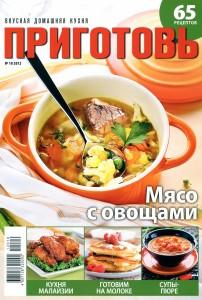 Prigotov    10 2012 goda 202x300 Приготовь №10 2012 года