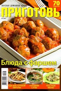 Prigotov    3 2012 goda 202x300 Приготовь №3 2012 года