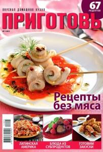 Prigotov    5 2012 goda 203x300 Приготовь №5 2012 года