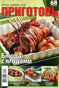 Prigotov    6 2012 goda 204x300 Приготовь №6 2012 года