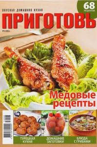 Prigotov    8 2012 goda 199x300 Приготовь №8 2012 года
