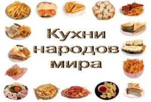Retseptyi blyud natsionalnyih kuhon narodov mira 300x202 Рецепты блюд национальных кухонь народов мира