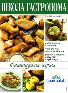 SHkola gastronoma    18 2012 goda 220x300 Школа гастронома №18 2012 года