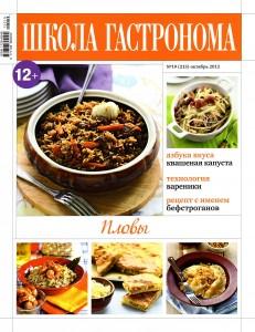 SHkola gastronoma    19 2012 goda 231x300 Школа гастронома №19 2012 года