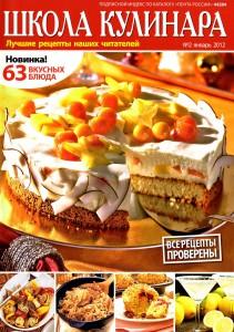 SHkola kulinara    2 2012 goda 211x300 Школа кулинара №2 2012 года