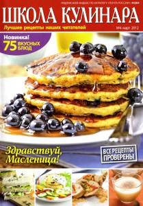 SHkola kulinara    4 2012 goda 209x300 Школа кулинара №4 2012 года