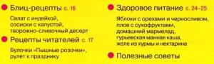Soderzhanie 10 300x91 Даша. Рецепты на любой вкус №10 2012 года