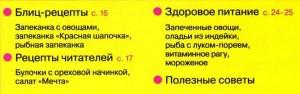 Soderzhanie 5 300x94 Даша. Рецепты на любой вкус №5 2012 года