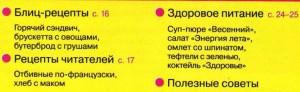 Soderzhanie 6 300x92 Даша. Рецепты на любой вкус №6 2012 года