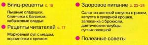 Soderzhanie 9 300x92 Даша. Рецепты на любой вкус №9 2012 года