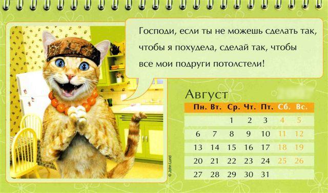 Agust kazhdogo goda Праздничный календарь на каждый год (шуточный)